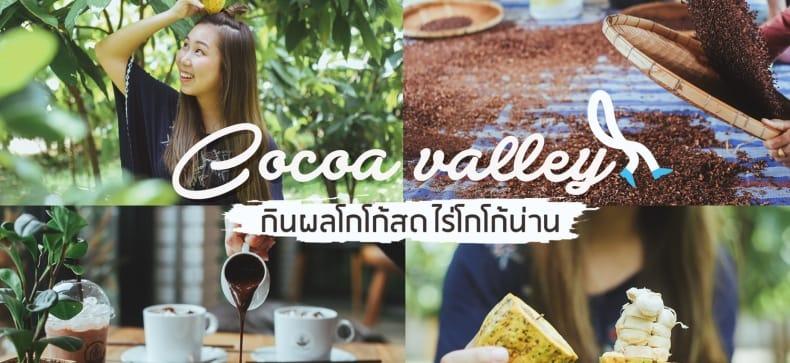 สาวกช อคโกแลตไม ควรพลาด ไป Cocoa Valley ก น Makalius Co Th