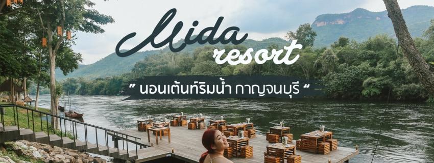 Mida Resort, Kanchanaburi