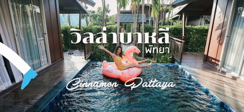 The Cinnamon, Pattaya