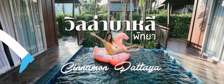 The Cinnamon, Pattaya