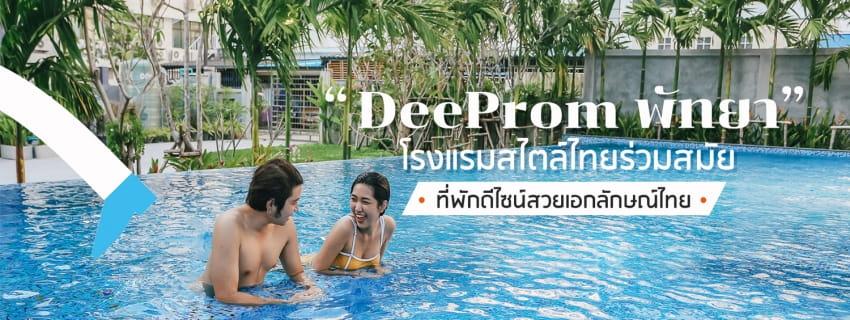 Dee Prom Hotel, Pattaya