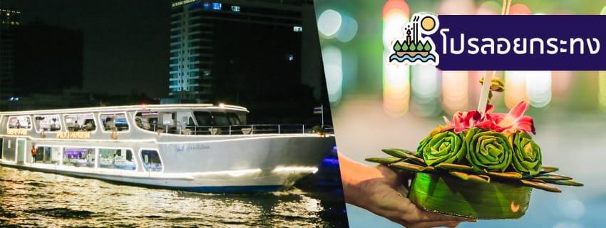 Meridian Cruise ล่องเรือบุฟเฟ่ต์เจ้าพระยา