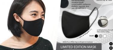 หน้ากากผ้า Premium Mask