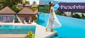 The Pavilions Phuket, ภูเก็ต