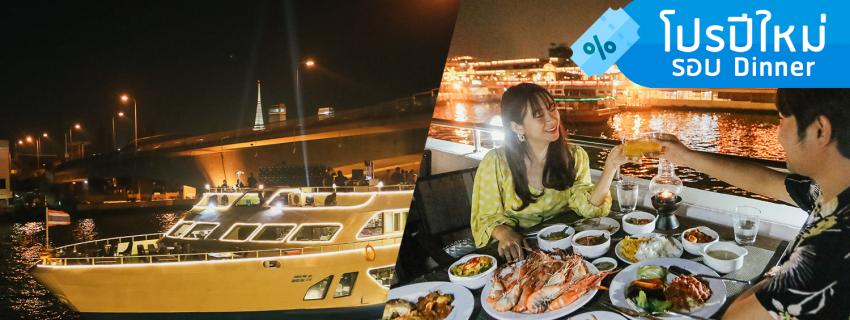 Meridian Alangka Cruise,เรือเจ้าพระยา
